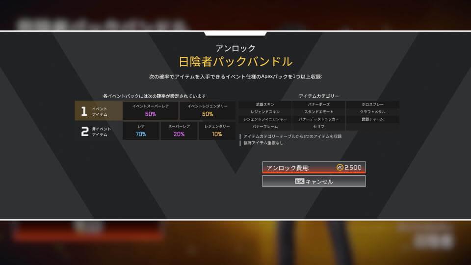 apex-legends-event-bundle-buy-4