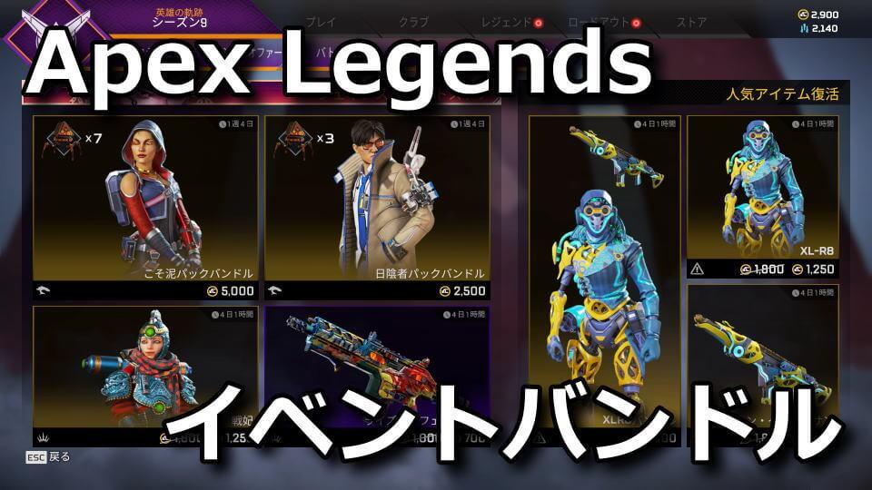 apex-legends-event-bundle
