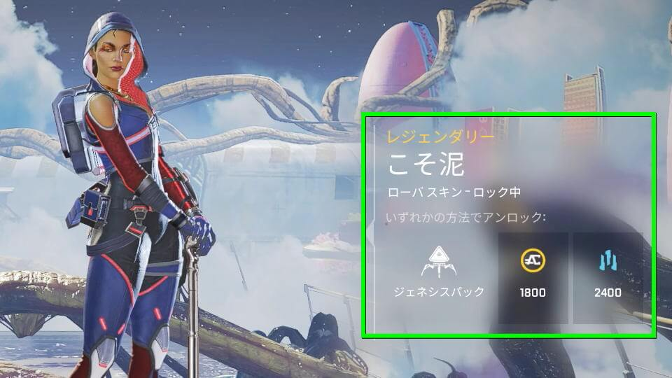 apex-legends-genesis-event-collection-item-cost