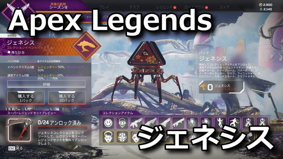 apex-legends-genesis-event