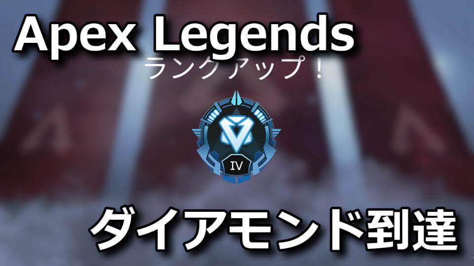 apex-legends-rank-diamond