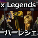 apex-legends-super-legend-150x150