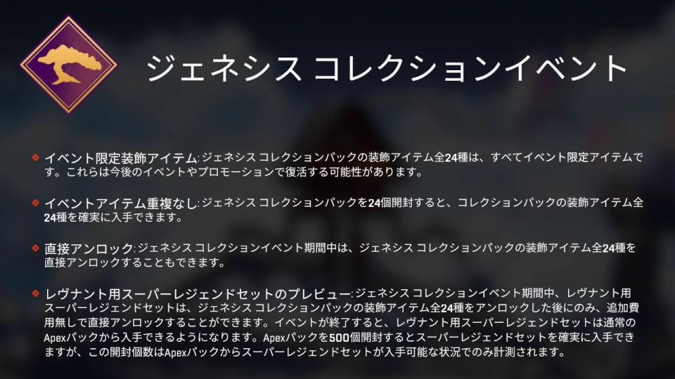 apex-legends-super-legend-event-info