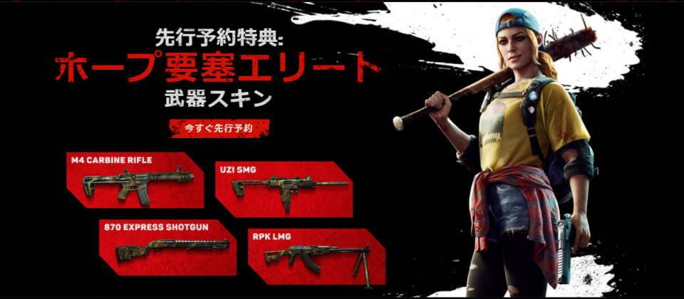 back-4-blood-edition-pre-order-weapon-skin