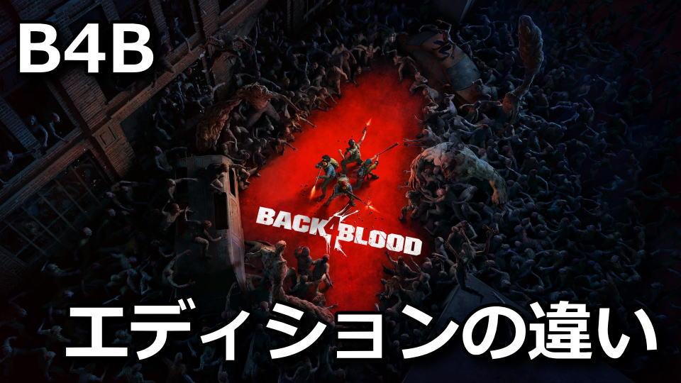 back-4-blood-edition-tigai-hikaku