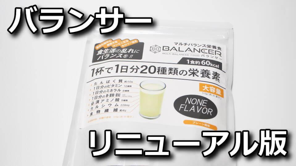 balancer-renewal-taste-tigai