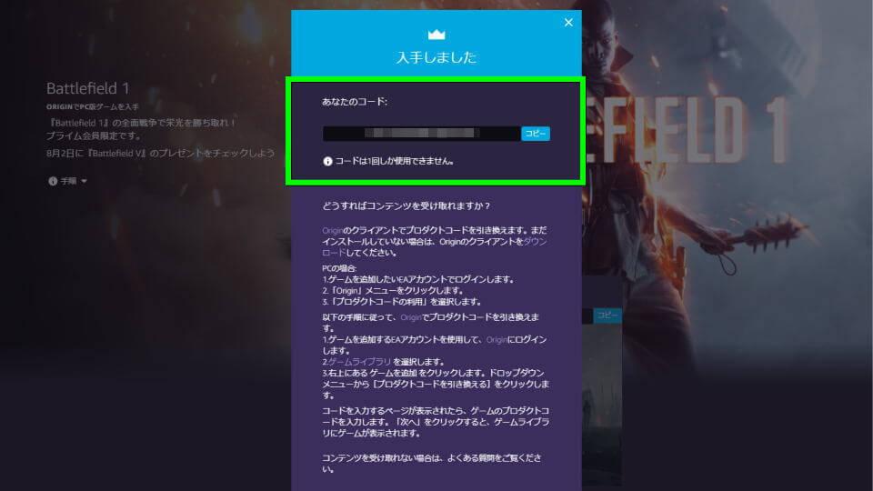 battlefield-1-free-prime-gaming-get-6