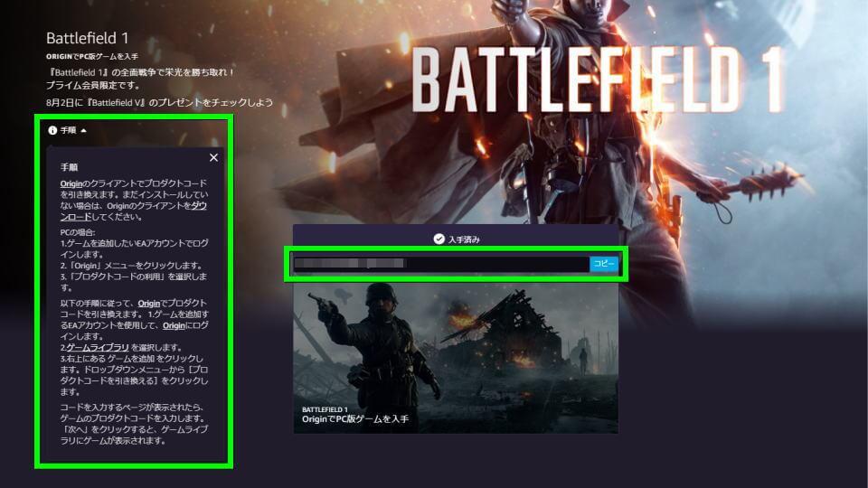 battlefield-1-free-prime-gaming-get-7