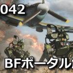 bf2042-battlefield-portal-150x150