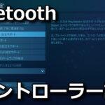 bluetooth-controller-steam-1-150x150
