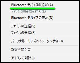 bluetooth-menu