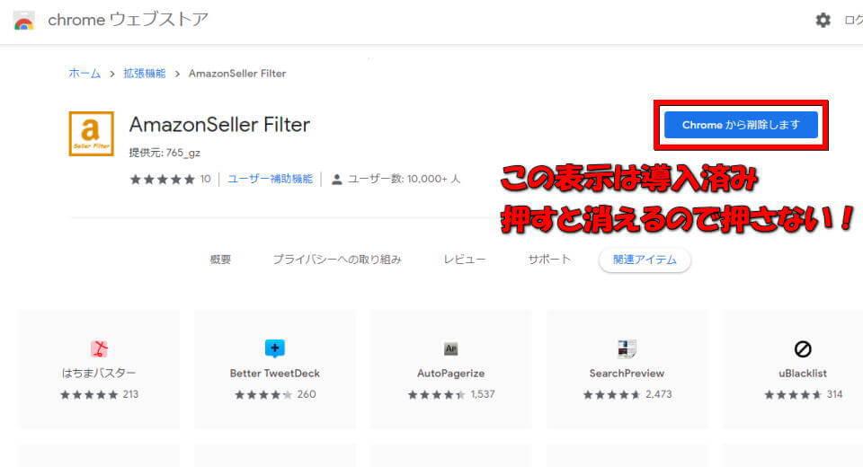 chorome-plugin-amazonseller-filter-3