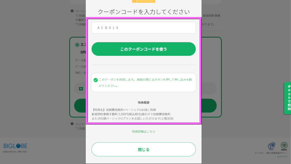 donedone-cost-free-coupon-0yen-2