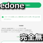 donedone-cost-free-coupon-150x150