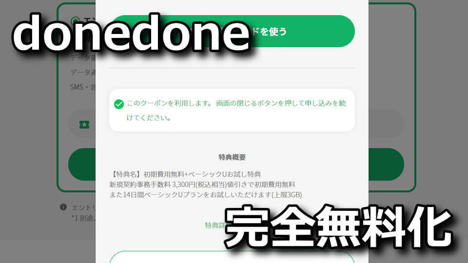 donedone-cost-free-coupon