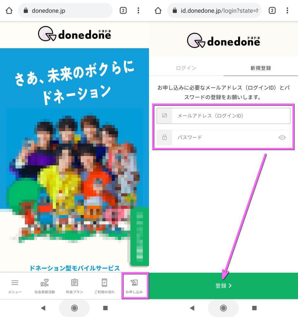donedone-entry-plan-coupon-01