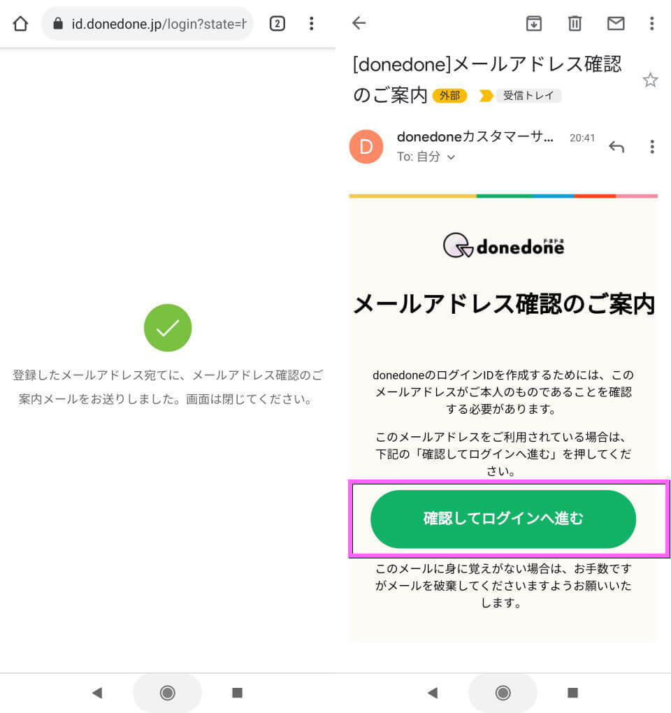 donedone-entry-plan-coupon-02