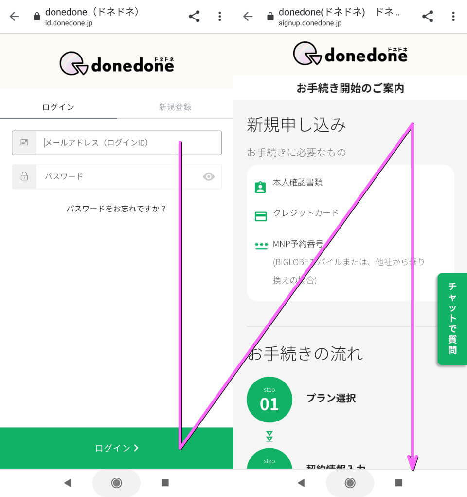 donedone-entry-plan-coupon-04