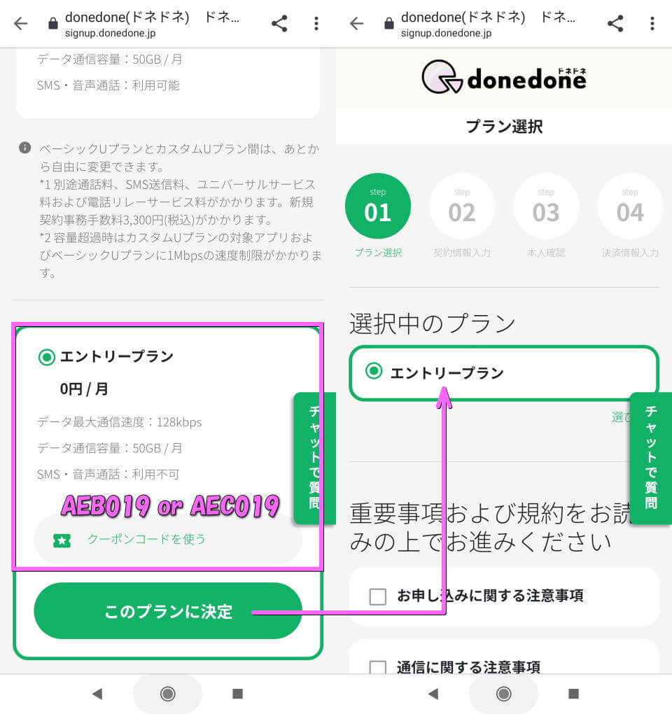 donedone-entry-plan-coupon-06
