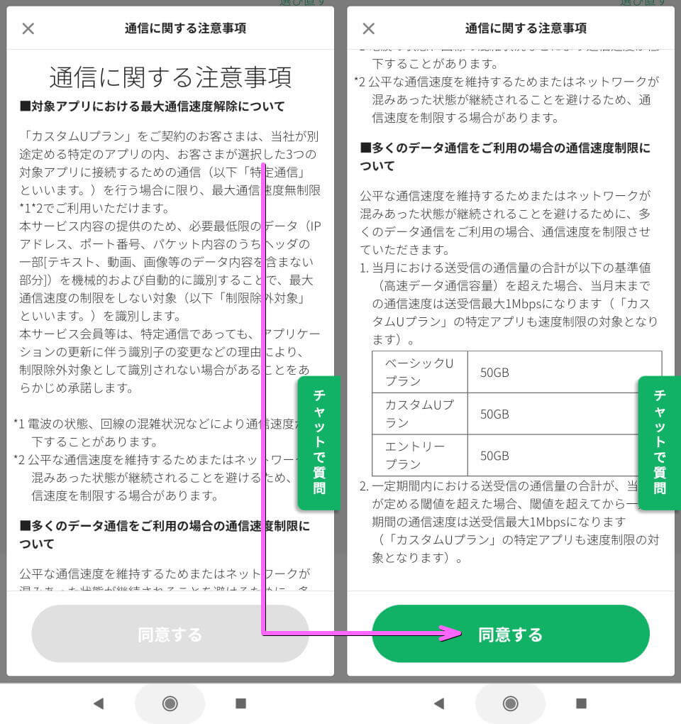 donedone-entry-plan-coupon-09