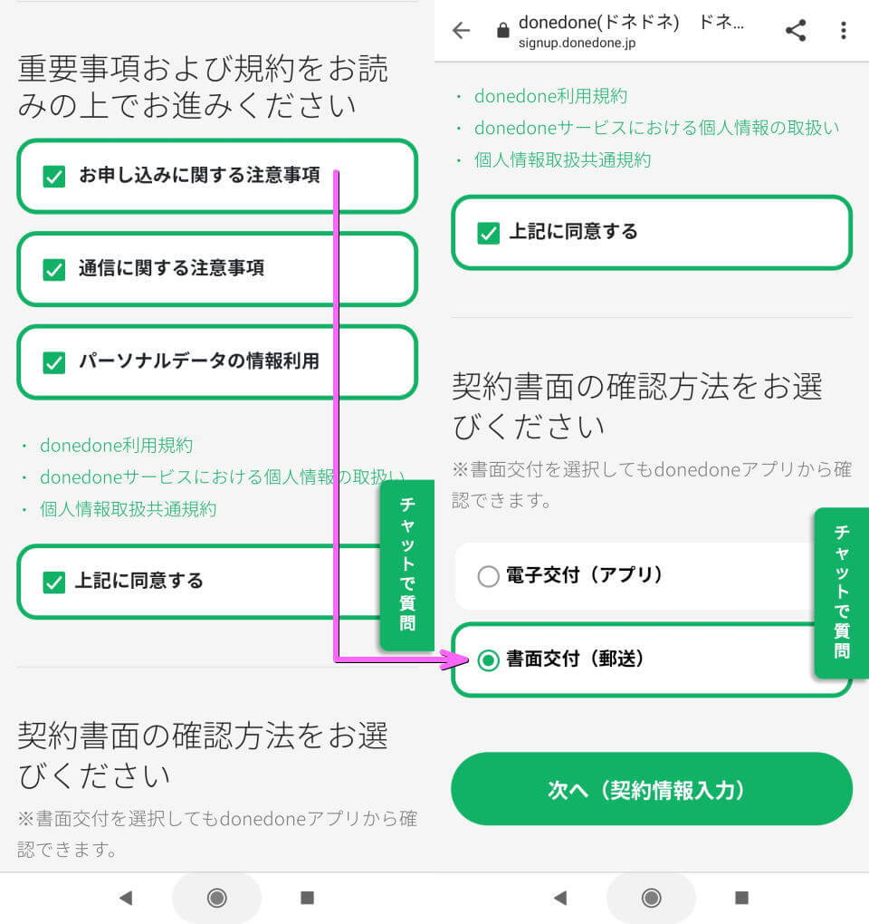 donedone-entry-plan-coupon-11
