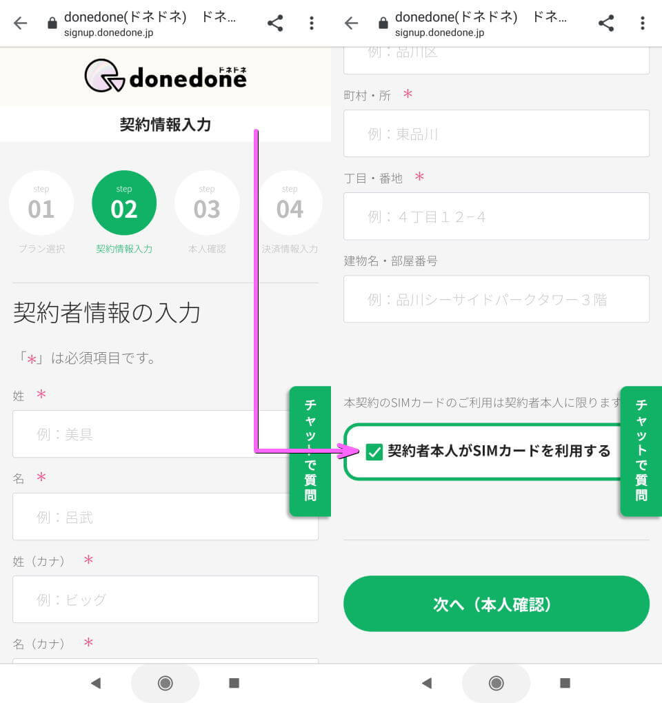 donedone-entry-plan-coupon-12