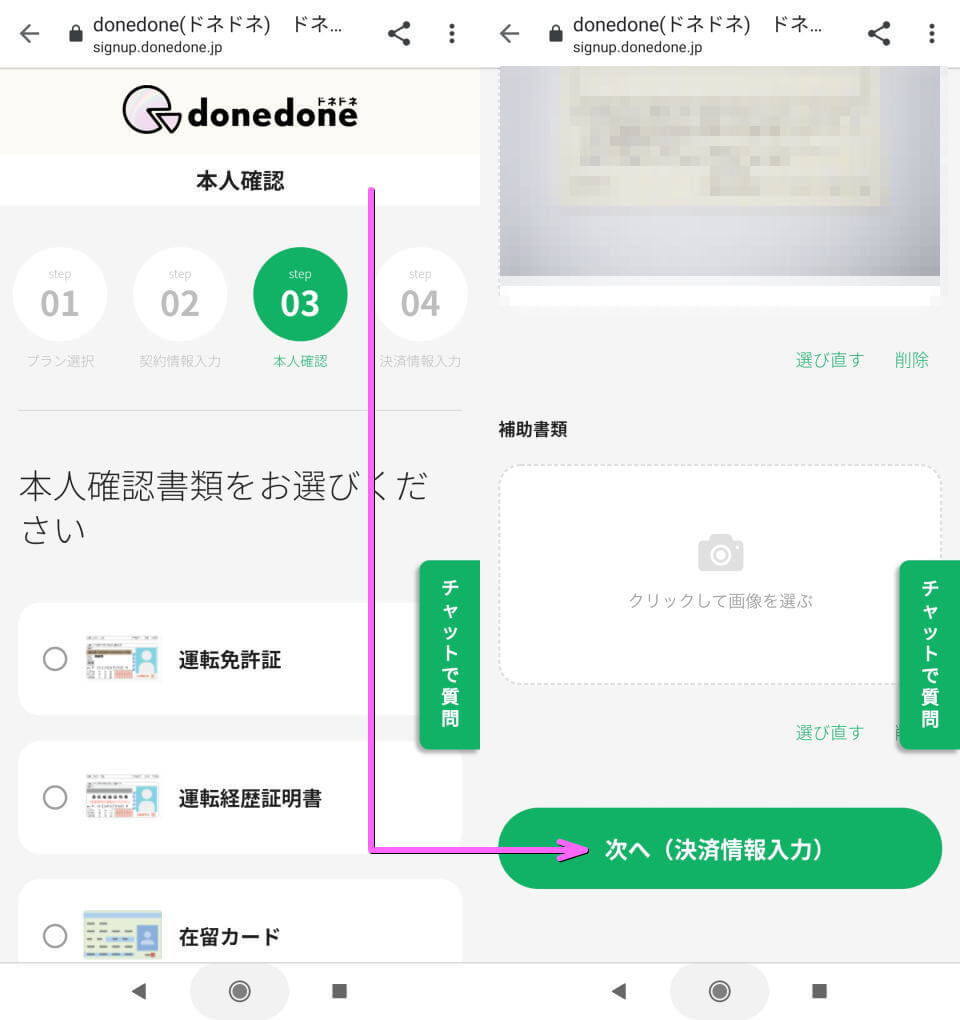 donedone-entry-plan-coupon-13