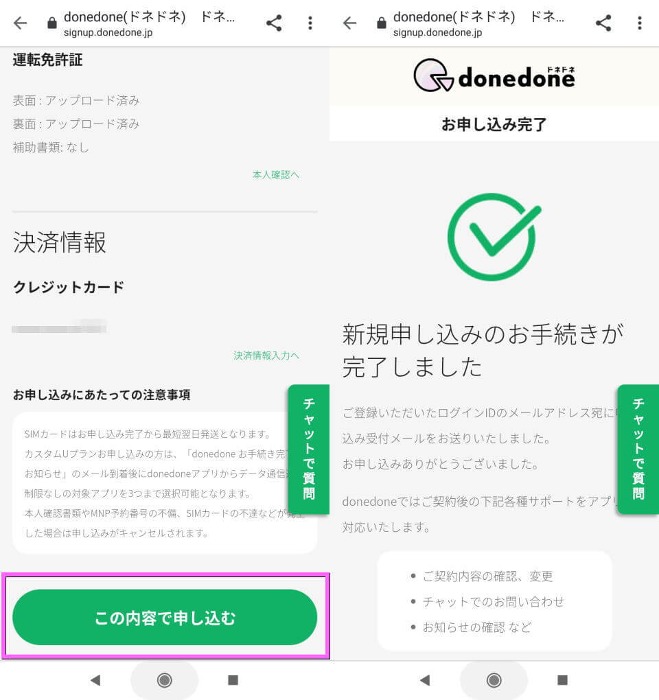 donedone-entry-plan-coupon-15