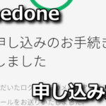 donedone-entry-plan-coupon-150x150