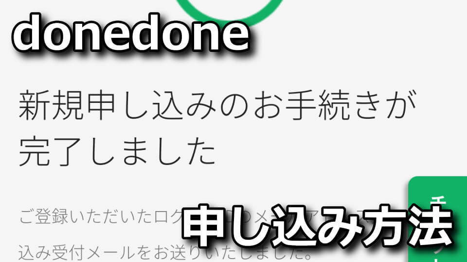 donedone-entry-plan-coupon