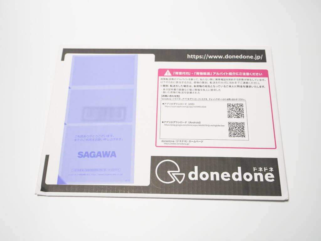 donedone-package-sim-setting-1