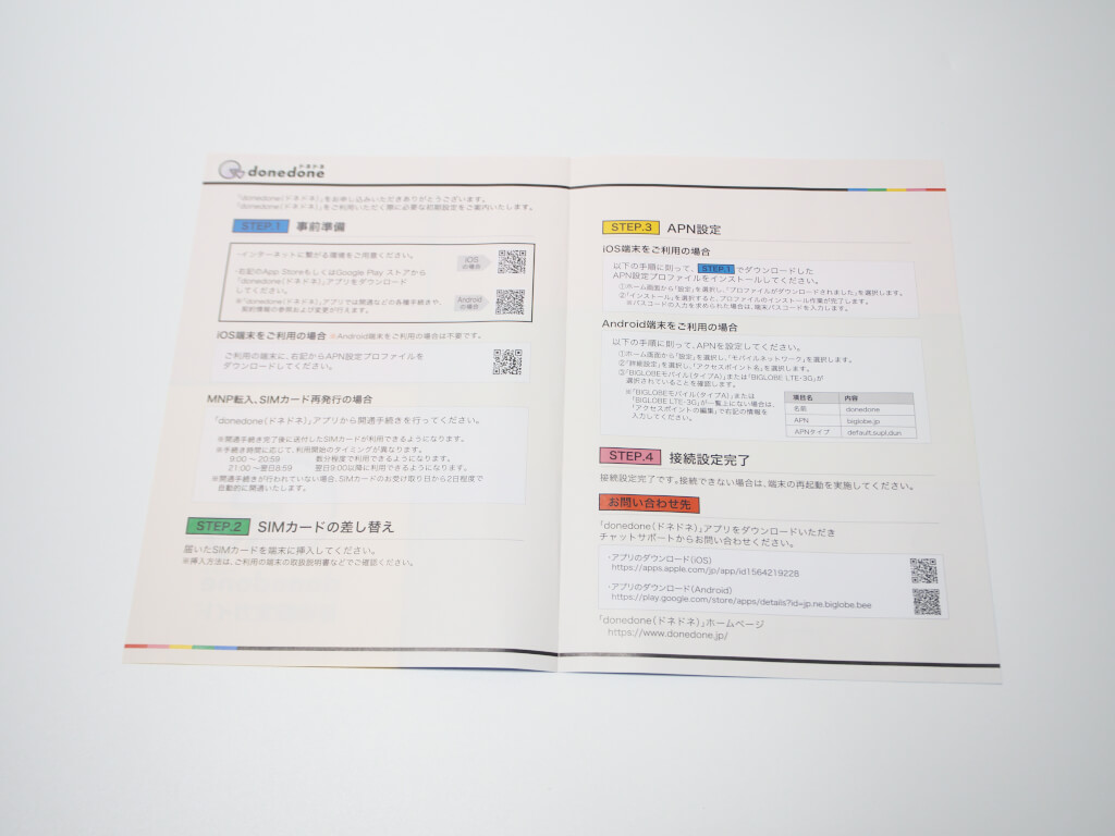 donedone-package-sim-setting-6