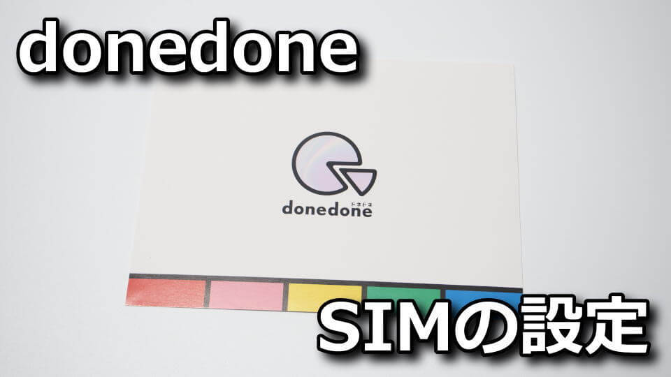 donedone-package-sim-setting