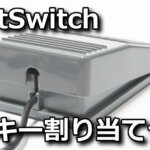 footswitch-software-key-setting-150x150
