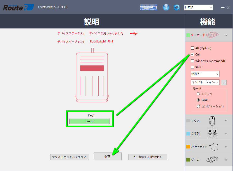 footswitch-software-key-setting-4