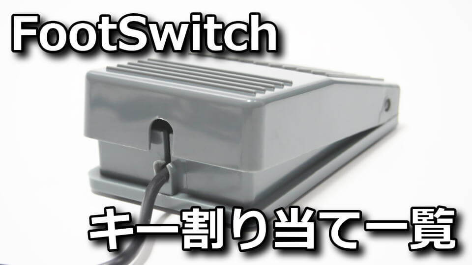 footswitch-software-key-setting