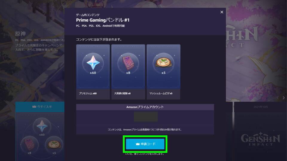 genshin-prime-gaming-bundle-get-2