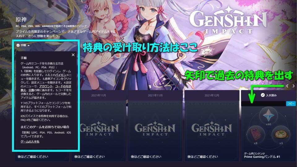 genshin-prime-gaming-bundle-get-4