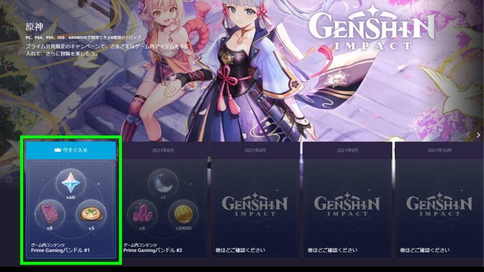 genshin-prime-gaming-bundle-get