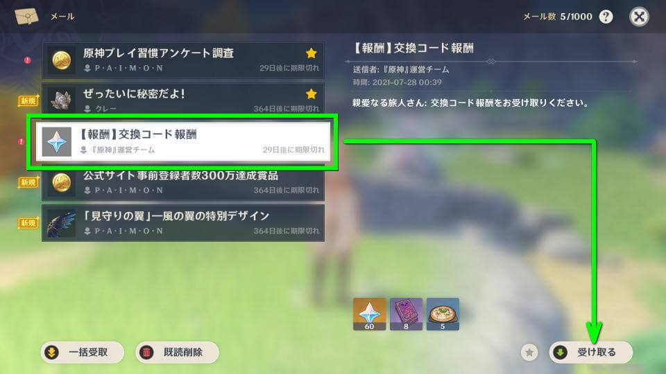 genshin-prime-gaming-bundle-mail-box-2