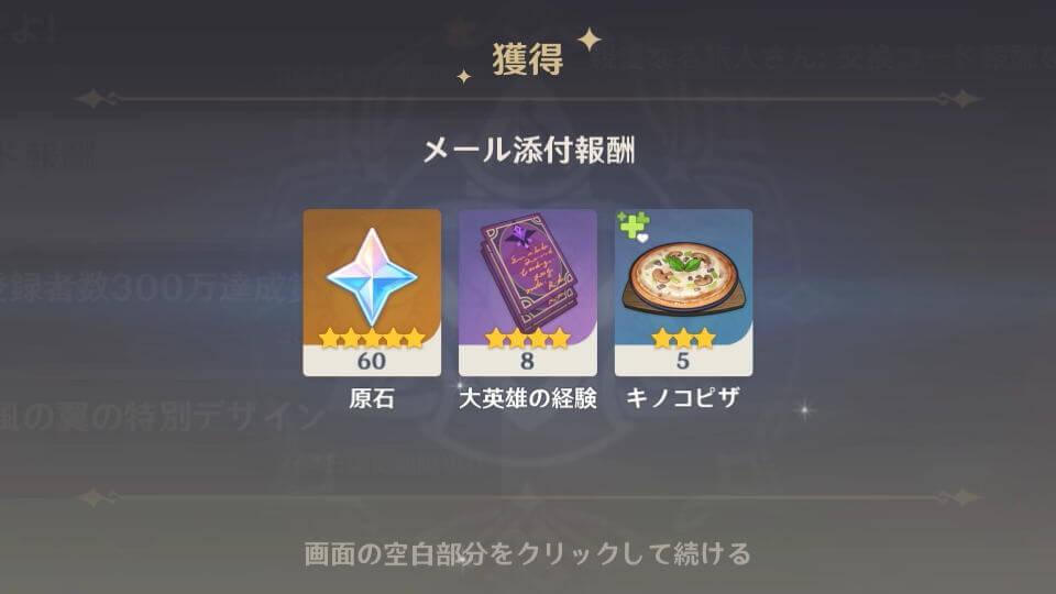 genshin-prime-gaming-bundle-mail-box-3