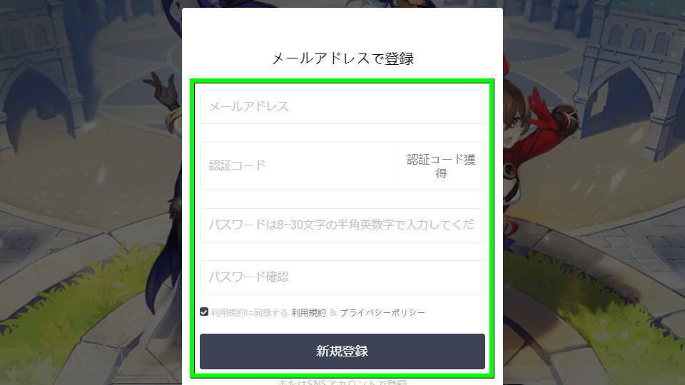 genshin-register-3