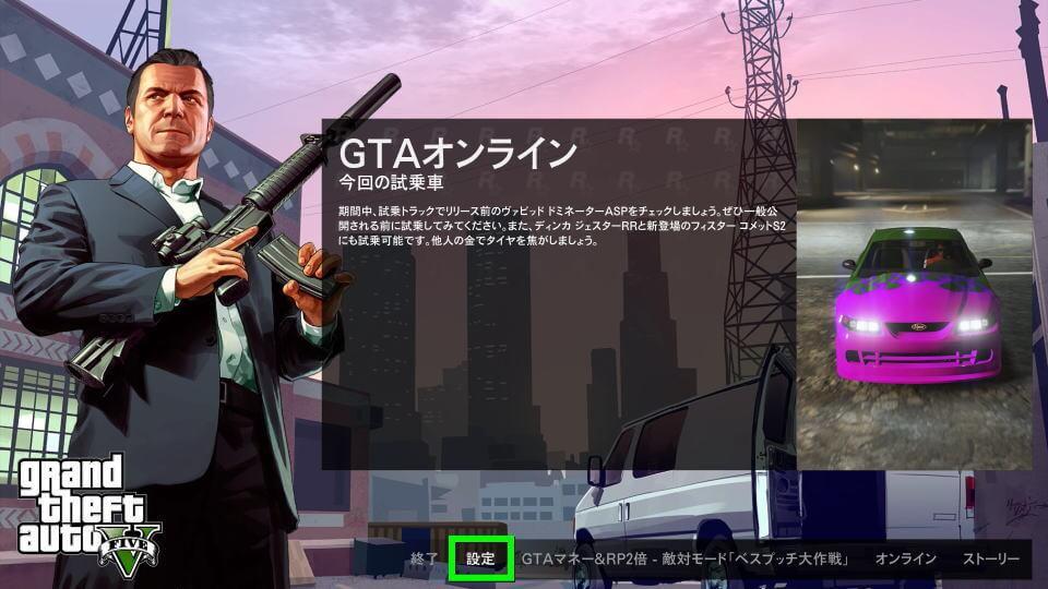 grand-theft-auto-key-config-1