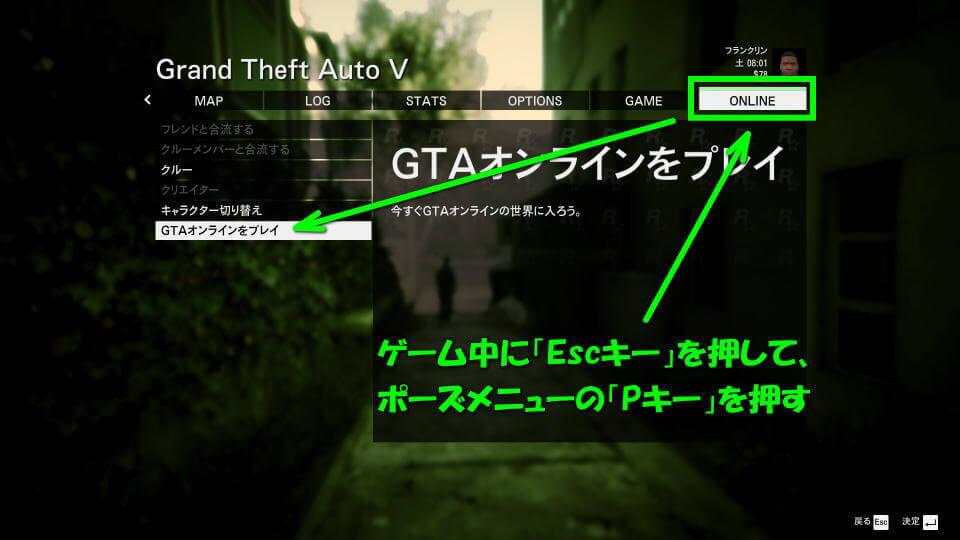 gta-grand-theft-auto-online-1