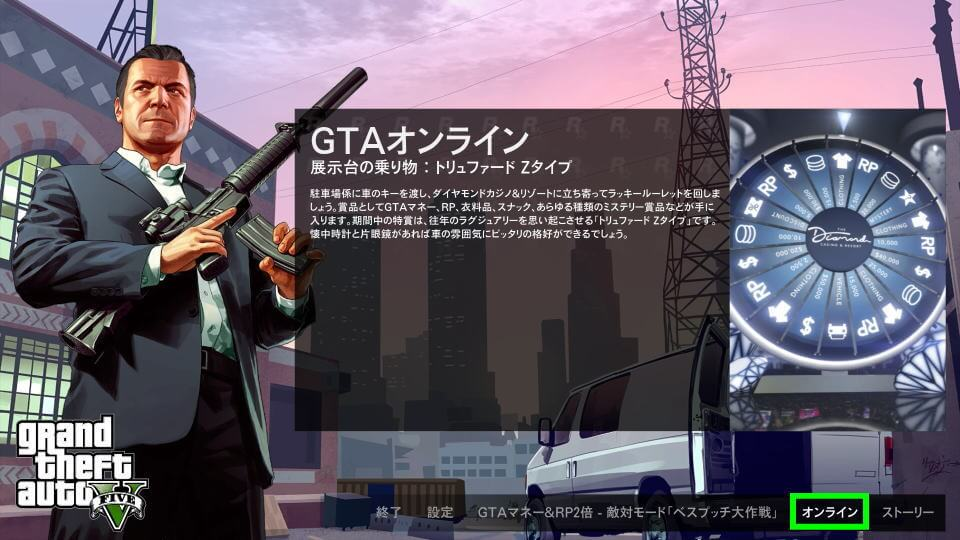 gta-grand-theft-auto-online-7
