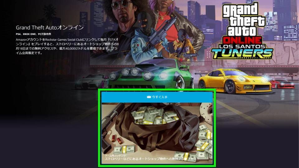 gta-grand-theft-auto-prime-gaming-1
