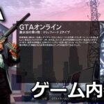 gta-grand-theft-auto-prime-gaming-150x150