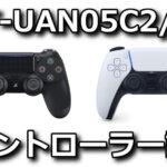 lbt-uan05c2n-dualshock-4-dualsense-150x150