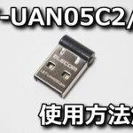 lbt-uan05c2n-review-150x150