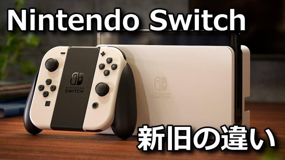 new-nintendo-switch-tigai-hikaku